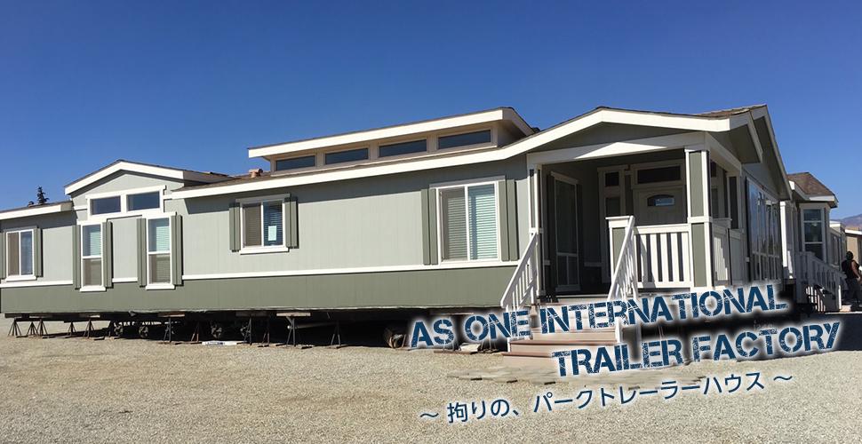 As One International Trailer Factory ~拘りの、パークトレーラーハウス〜